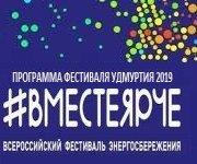 Программа фестиваля энергосбережения #ВместеЯрче в Удмуртии 2019