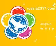 Всемирный фестиваль молодежи и студентов в Сочи