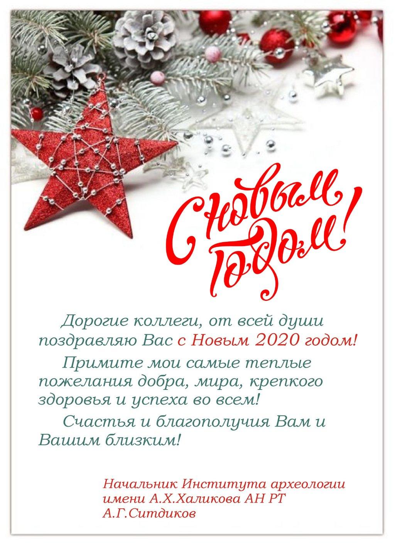 Новогоднее поздравление ижевск