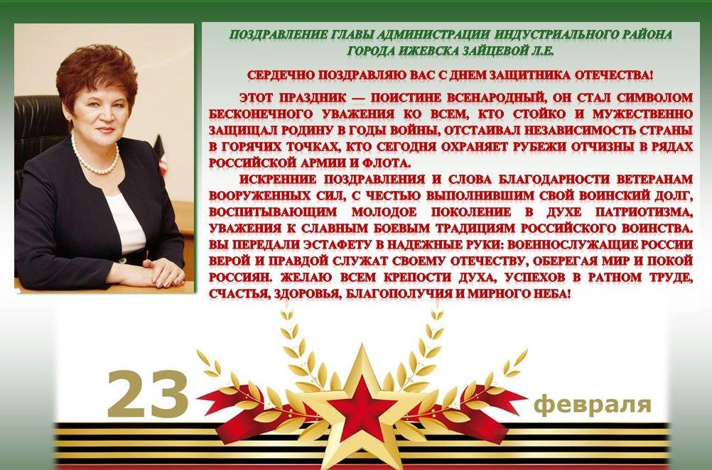 потерять официальное поздравление с днем героев отечества от главы разделе выберите фото