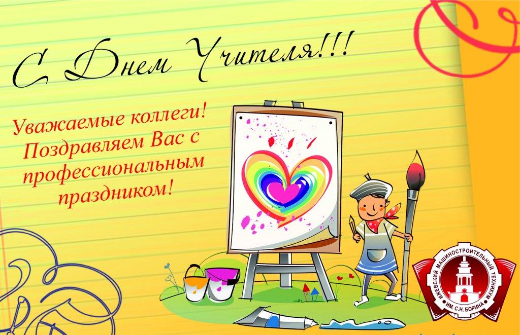 Поздравление педагогу рисование