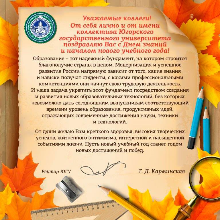 Поздравление с днем знаний официальное коллеге