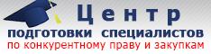 Центр подготовки специалистов по конкурентному праву и закупкам «УдГУ»