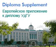Евпропейское приложение к диплому УдГУ