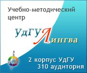 Учебно-методический центр УдГУ-Лингва